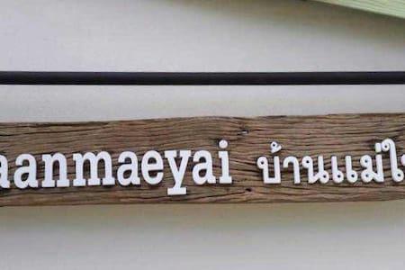 Baan Mae Yai - Domek parterowy