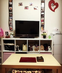 欢迎回家 - Toshima-ku - Apartment
