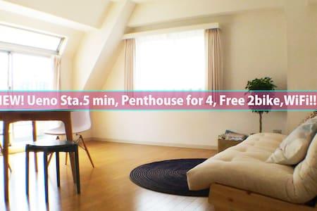 Ueno Sta. 5 min! Penthouse for 4, Free Bike,WiFi! - Taitō-ku - Apartment