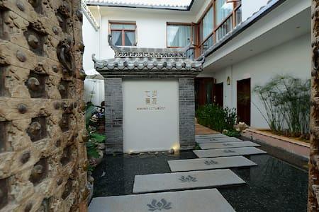 七步莲花美舍,静心养身独栋别墅。闹中取静,每天在花香中醒来 - Kunming