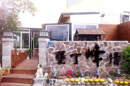 Julie's Garden墾丁峰情海灣館 - 四人房 - Hengchun - Bed & Breakfast