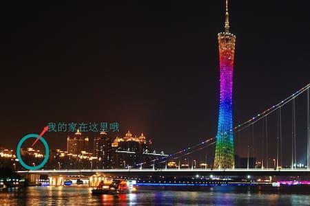 广州塔珠江新城琶洲10分钟直达高档2房电梯公寓,月租优惠