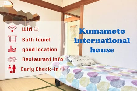 Int Exch/Org Guide Book/2ppl/ - Chuo Ward, Kumamoto - Apartament