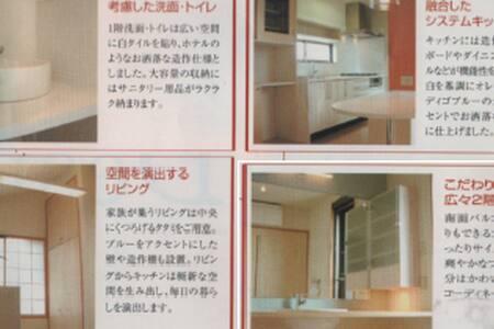 JR共和駅 15分 新幹線が よく見える - Rumah