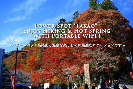 Enjoy Power Spot Takao Hiking & Hot Spring 高尾山と温泉に - Hachioji