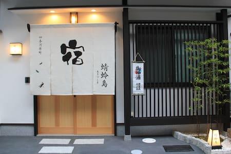 Just center of Kyoto Lodging Akizushima~朱雀 (1F) - Dům pro hosty