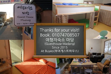[Family A]Buyeo Guesthouse MaDang - Bed & Breakfast