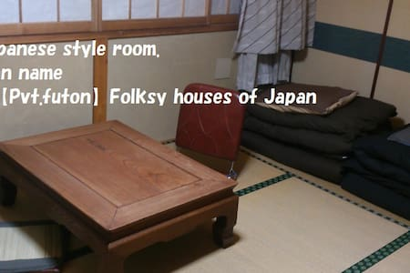 1.【Pvt.futon】Folksy houses of Japan