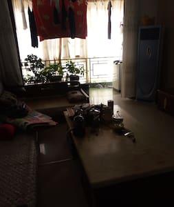 高速小居 - Apartment