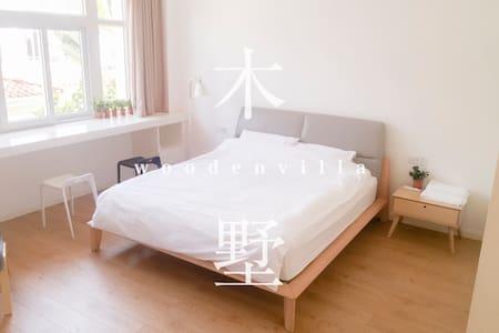 【试营特价】木墅room1·厦门超性价比别墅旅舍·鼓浪屿海景区·嵩屿码头附近 - Xiamen - Villa