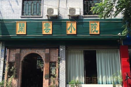 百年公馆旁的邻家小院,舒适温馨的川西民宿! - House