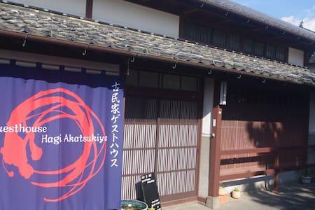 Mixed dormitory - Hagi - House
