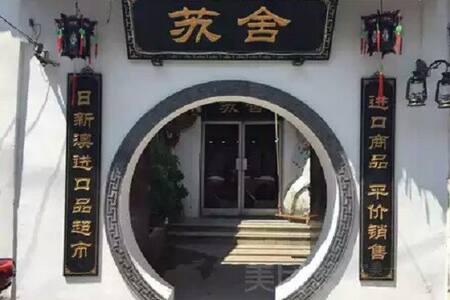 江南古典民宿 - Hus