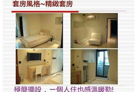 獨立套房獨立乾濕分離衛浴設備獨立陽台還有獨立洗衣機 讓您的旅途更美好~ - 台南市 - Lägenhet