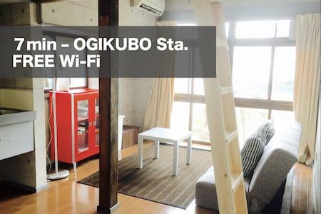 SECRET BASE 秘密基地 202 @OGIKUBO 荻窪 - Appartement