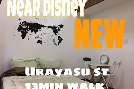 Disney Land&Sea just 15min by bus!! Children OK! - Urayasu-shi - Flat