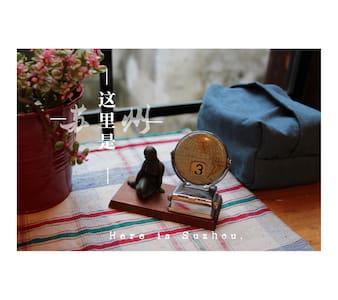 【微光·指引你回家】Glimmer guide you home. - Suzhou - Bungalow