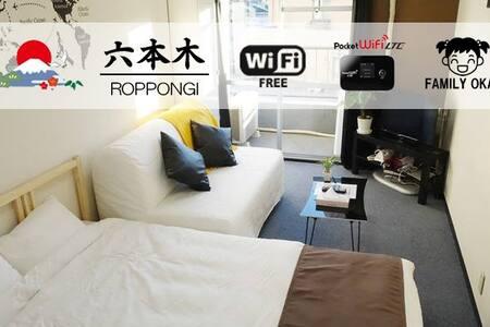 Roppongi Sta. 5min! Free Wi-Fi - Wohnung