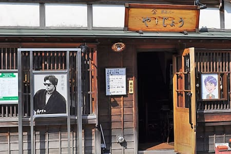 Hakodate Perry House 1 - Hakodate - Dortoir