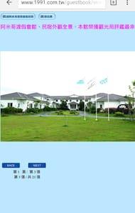 阿米哥 觀光局評鑑百大民宿www.amigohouse.com.tw - Bed & Breakfast