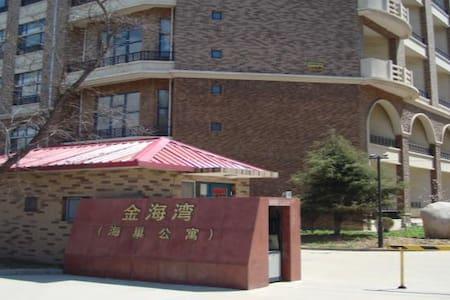 北戴河南戴河海巢公寓精装修复式公寓海景房4号楼2层212号 - Qinhuangdao - Apartment