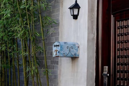 Classical   Charm  Of  Hutong  Courtyard 后海•清乐小筑 - Beijing - Appartement