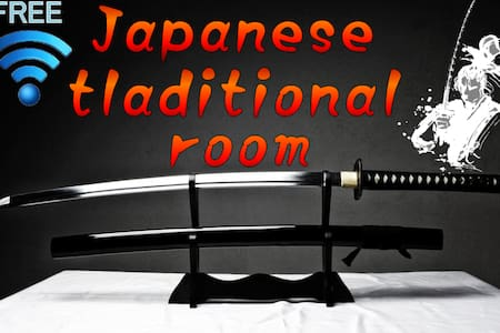 Samurai & Geisha room, 3mins to subway station - Appartamento