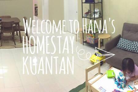 Hana's Homestay Kuantan - 关丹