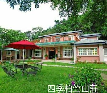 23 四季柏竺山莊 (樓上三人房) - 台灣旅途健康與悠閑的休憩站 Health & Leisure - Sanyi Township
