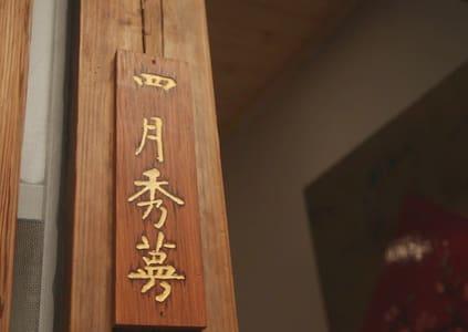 福建漳州南靖土楼塔下村守望客栈上下铺 - Zhangzhou Shi - Loft