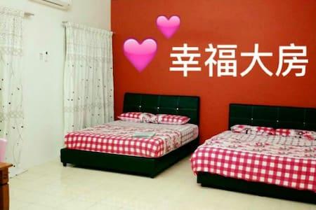 Happy Homestay Bahau 快樂民宿 - House