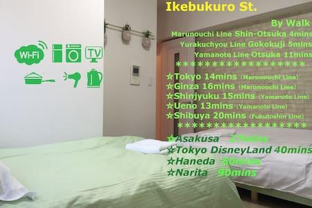 近池袋 舒适双单套房公寓 新大塚4分钟 3人可 - Bunkyō-ku
