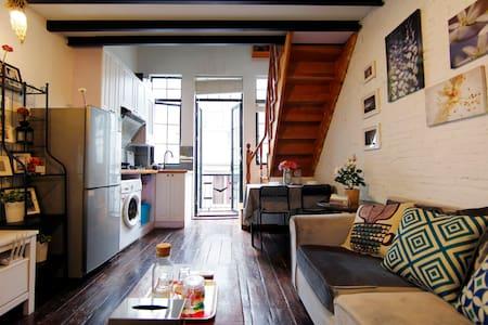 【恬淡·后巷】法租界弄堂老洋房Loft 带阳台 - Shanghai - Apartment