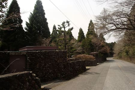 Motohakone villa room stay. - Hakone-machi - Villa