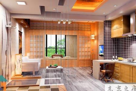三亚湾精品海景度假公寓  是三亚最好的日式房间(连住3晚免费接机) - Sanya Shi
