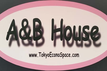 No Share #31, Totally  Private Shibuya Tokyo 40min - Appartement
