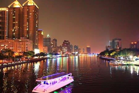 河與橋的詩篇~高雄愛河雲端漫步~Mandy旅宿 - Yancheng District - Wohnung