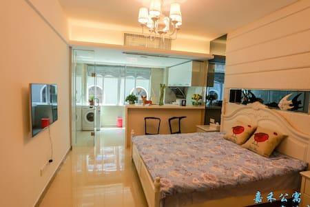 三亚嘉禾公寓舒适大床房 - Lägenhet