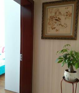 温馨舒适的家居房 - 湘潭市 - Appartement