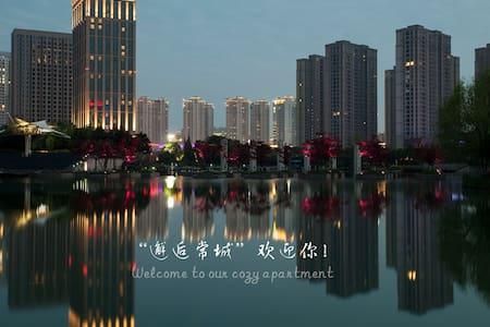"""""""邂逅常城""""毗邻希尔顿酒店,靠近春秋淹城附近,房屋小巧温馨,设施一应俱全,是你旅行商务的温馨港湾。 - Changzhou - Pis"""