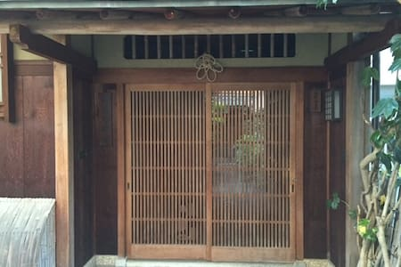 STAY at MACHIYA of KYOTO with WIFI - Casa