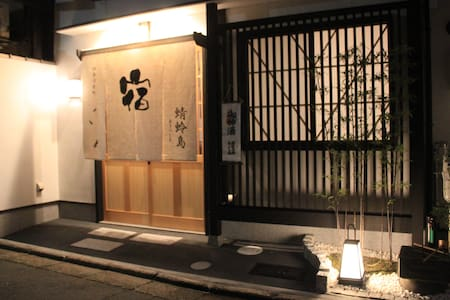 Just center of Kyoto Lodging 蜻蛉島 for 4~6 guests - Hus