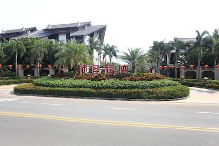 顺泽福湾,旅途中的家(洋房别墅) - Villa