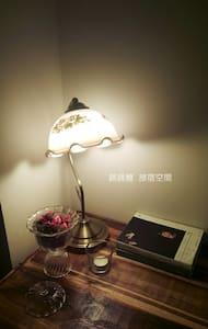 跳跳糖旅宿空間 The Present B&B 幸福房 - Bed & Breakfast