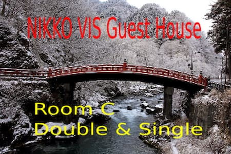 NIKKO ーVIS Guest houseー C (Double&Single)東武日光駅徒歩1分 - Nikkō-shi - Loft