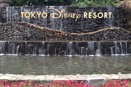 DisneyResort迄2駅&NaritaAirPort迄1Hour - Funabashi