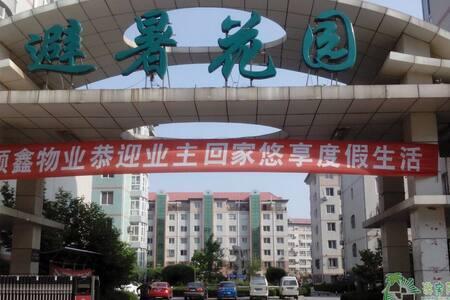 居家旅行好去处,有WIFI,有热水,还有自己可以支配的厨房,来吧,南戴河欢迎您 - Qinhuangdao - Departamento