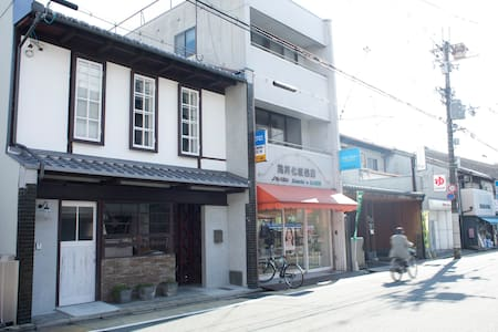 Chic Machiya Stay NUNO-stylish B&B in Kyoto Room 1 - Kamigyo Ward, Kyoto - Bed & Breakfast