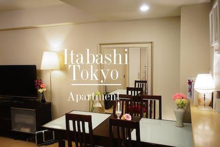 Beautiful New condo, TokyoRoom 2 - Itabashi-ku - Apartment