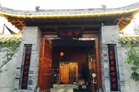 《红楼梦》民宿 - House